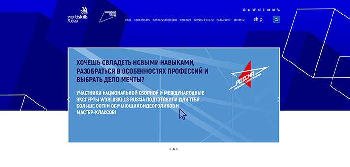 Обучающие материалы по компетенциям на  сайте WorldSkills в Росии